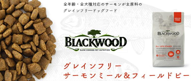 BLACKWOOD ブラックウッド サーモンミール&フィールドピー