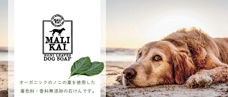MALIKAI DOG SOAP マリカイドッグソープ