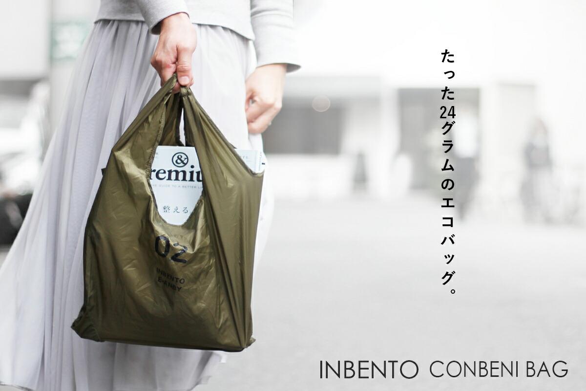 鍵より小さいコンビニバッグ CONBENI BAG INBENTO