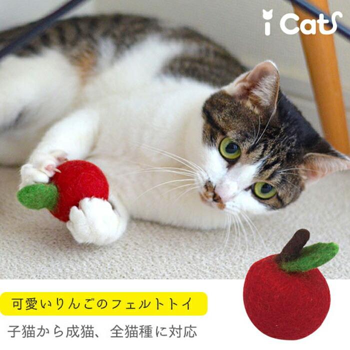 可愛いりんごのフェルトトイ 子猫から成猫、全猫種対応