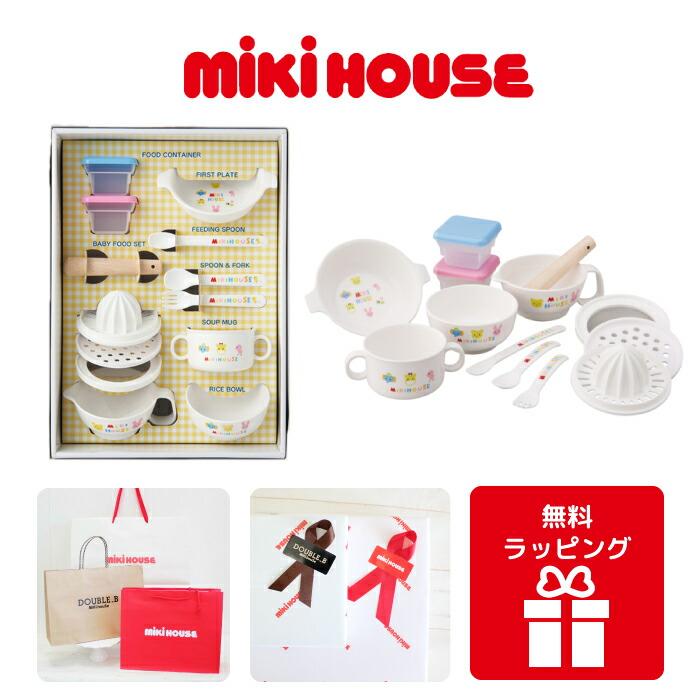 ミキハウス食器セット