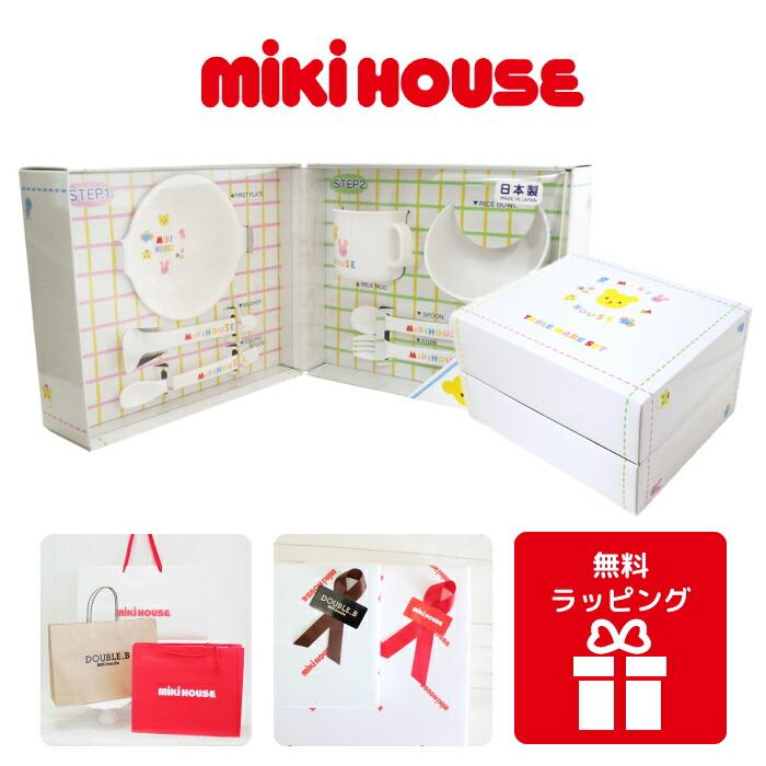 ミキハウス食器3000円