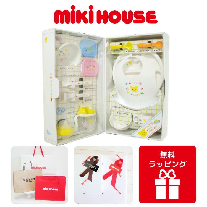 ミキハウス7千円食器