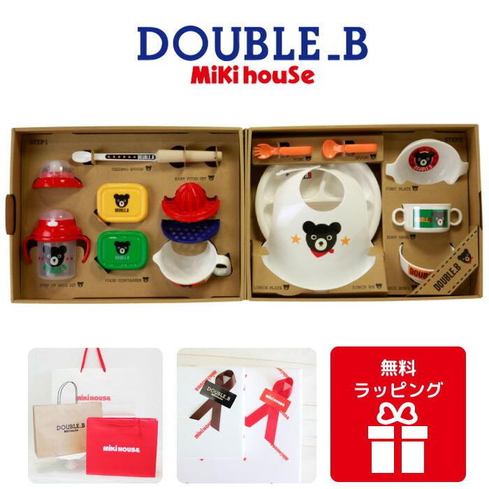 ダブルB 食器1万円