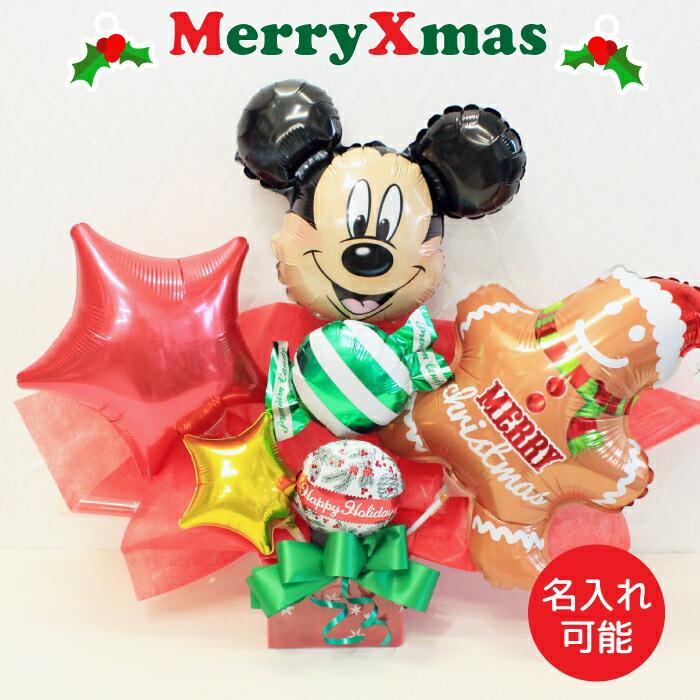 クリスマスミッキー風船