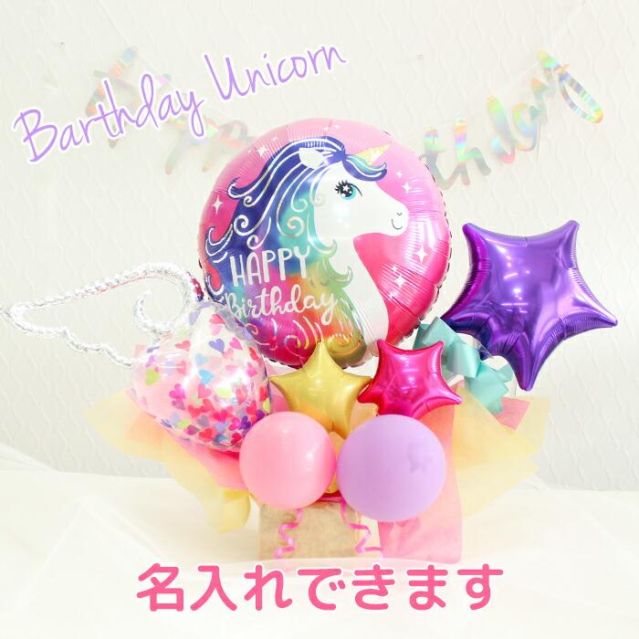Birthdayユニコーン風船