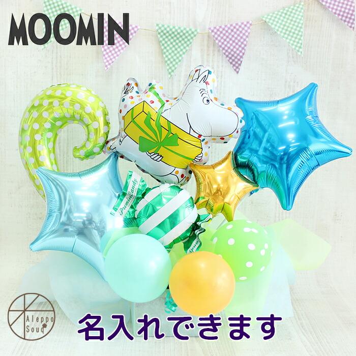 ムーミン風船