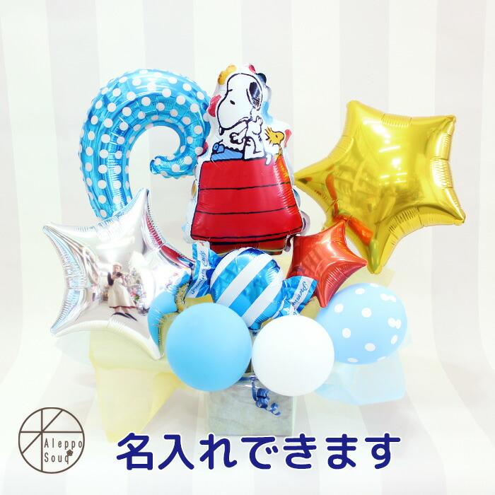 スヌーピー風船