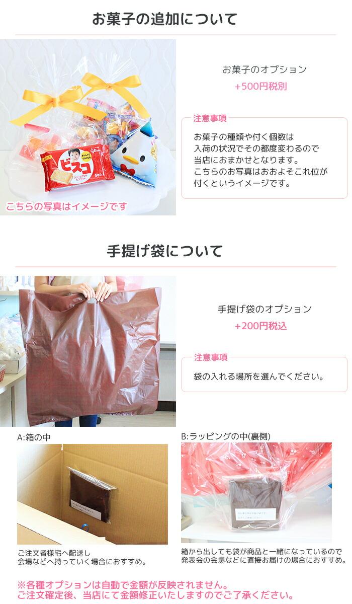 お菓子&袋