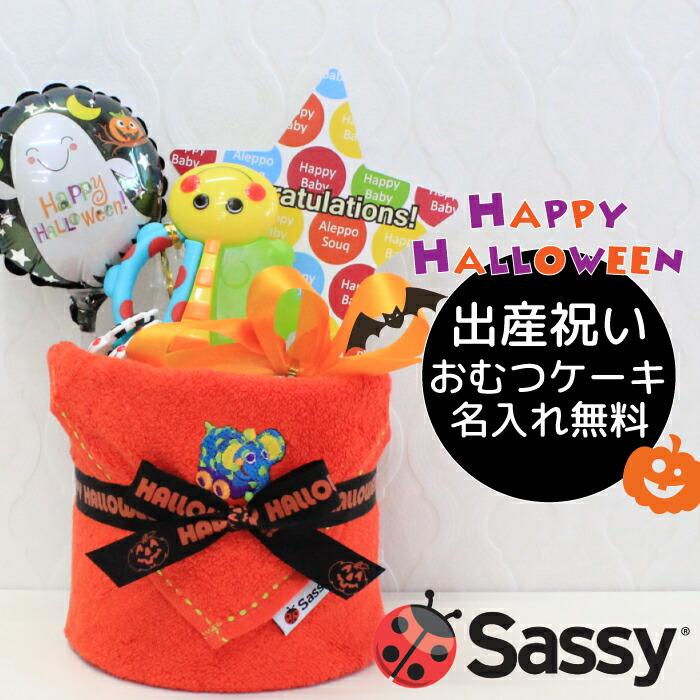 """ハロウィーンSassy1段おむつケーキ"""""""