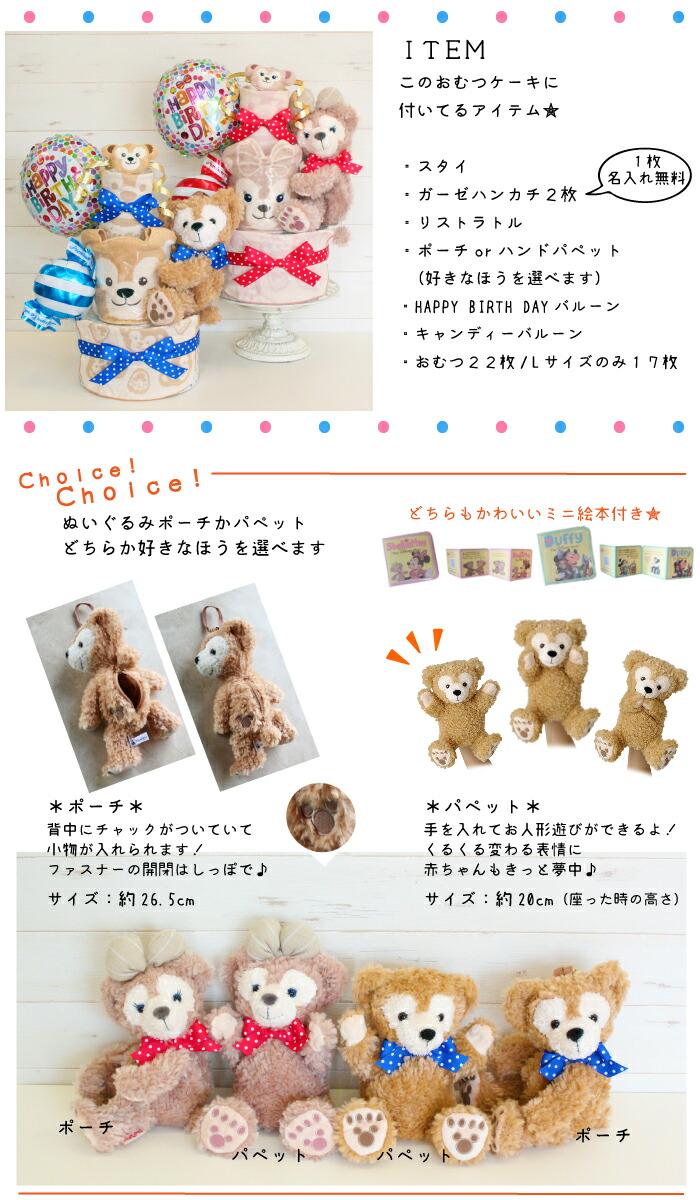 出産祝い ダッフィー&シェリーメイ おむつケーキ 3段