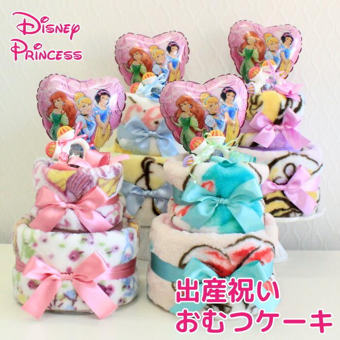 プリンセスブランケットおむつケーキ