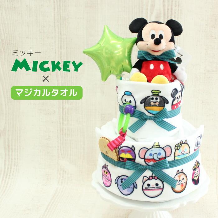 出産祝いミッキー×ツムツムタオルおむつケーキ 2段