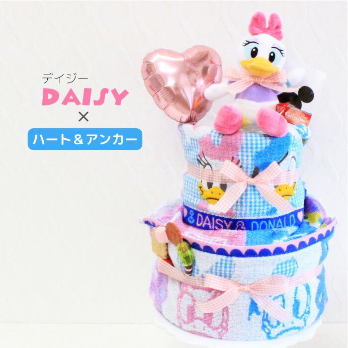 出産祝いデイジー×ハートおむつケーキ 2段