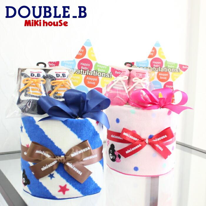 ミキハウスダブルB靴下付1段おむつケーキ