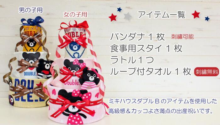 mikiHOUSEミキハウスダブルB おむつケーキ3段