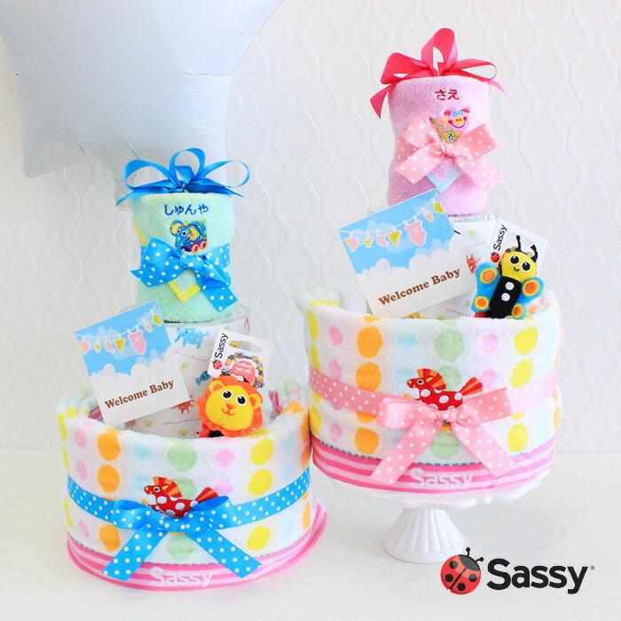 Sassyラッキーオムツケーキ
