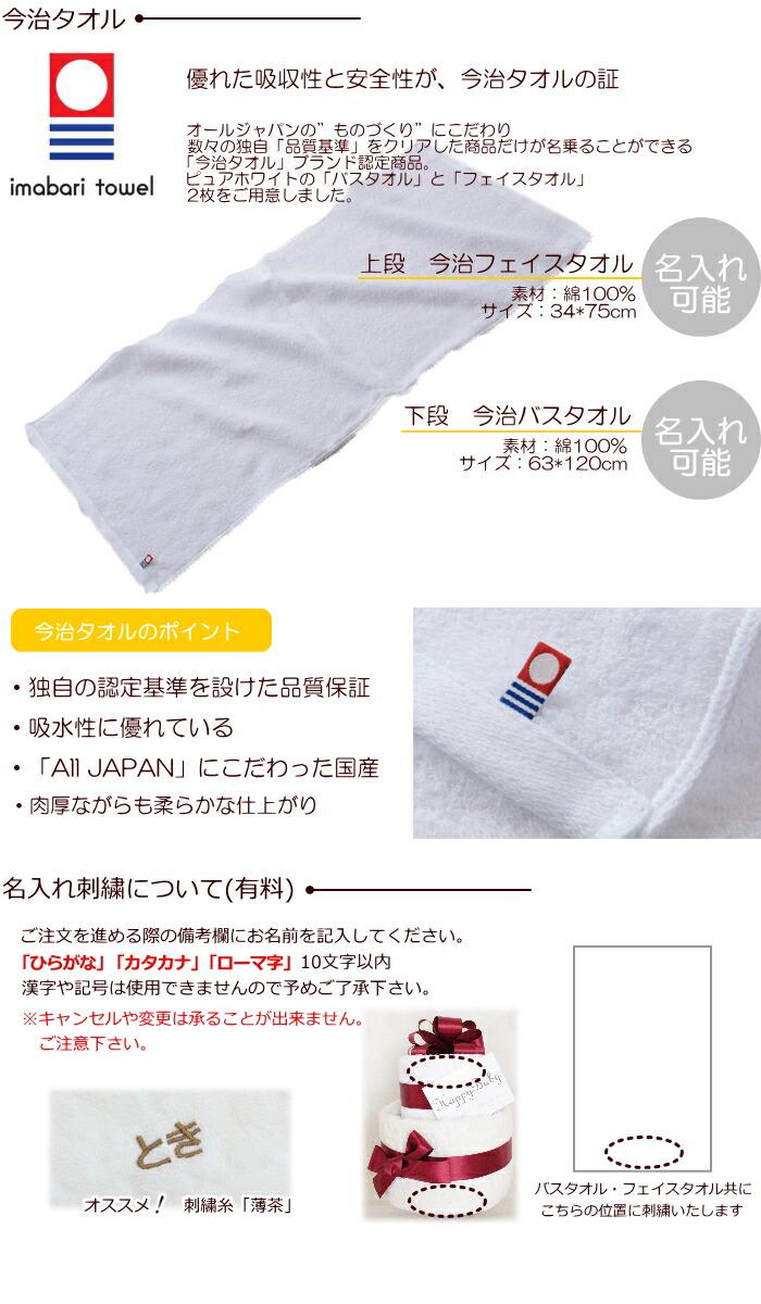 今治タオル詳細・刺繍