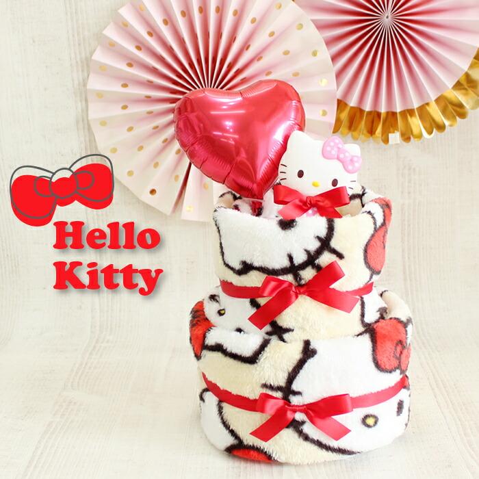 キティちゃんブランケットオムツケーキ