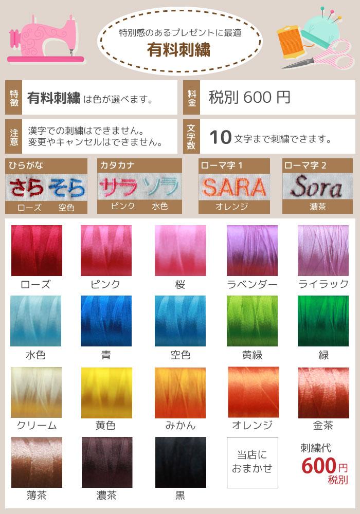 刺繍詳細600円