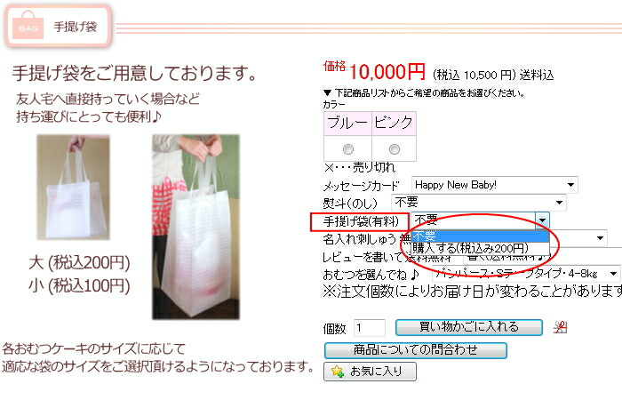 手提げ袋の販売詳細説明