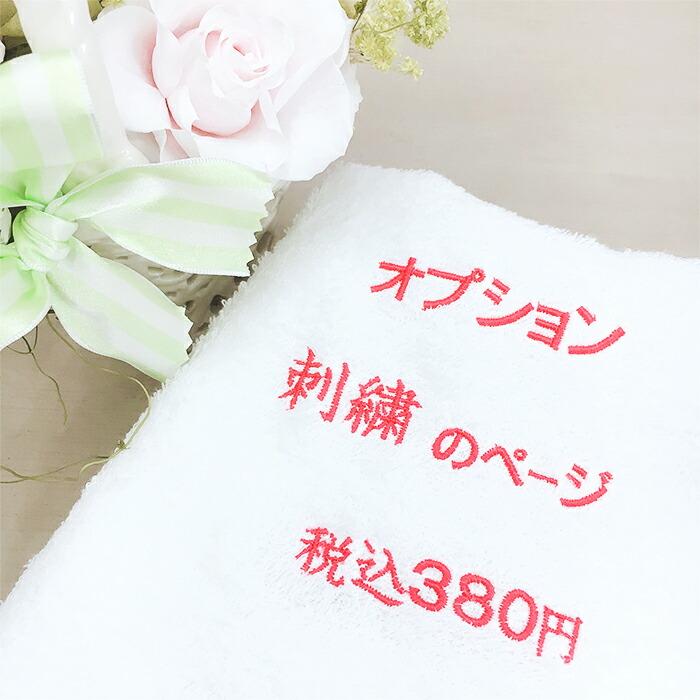 380円刺繍のページにリンク