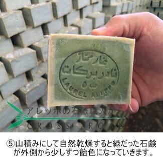 アレッポの石鹸職人05