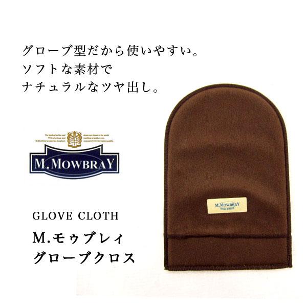 M.モゥウブレィ靴ケア用品/グローブクロス
