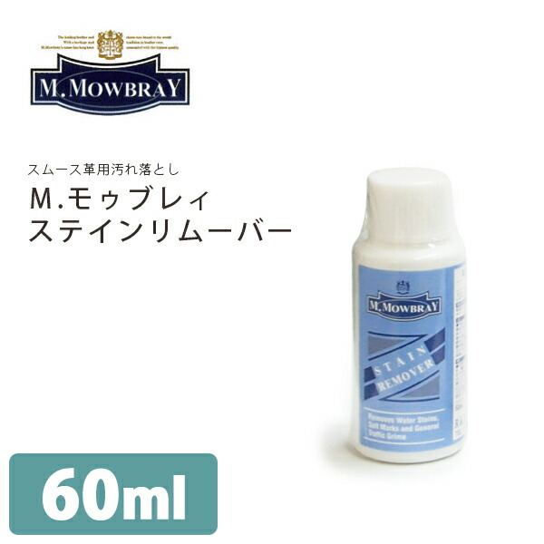 靴ケア用品ステインリムーバー/M.モゥブレィ