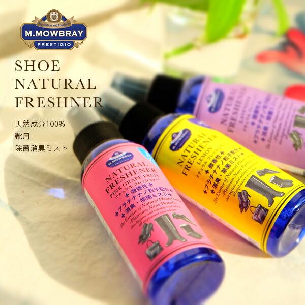 モゥブレイ靴ケア用品/靴用消臭ミスト