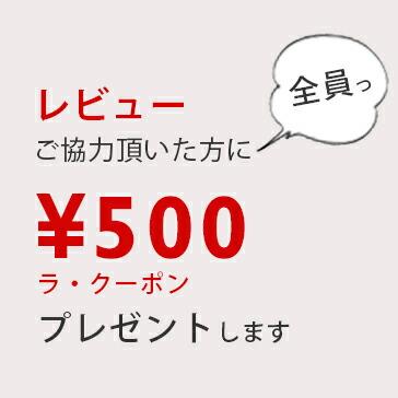 レビューを書いてくれた方全員に¥500のラ・クーポンをプレゼント