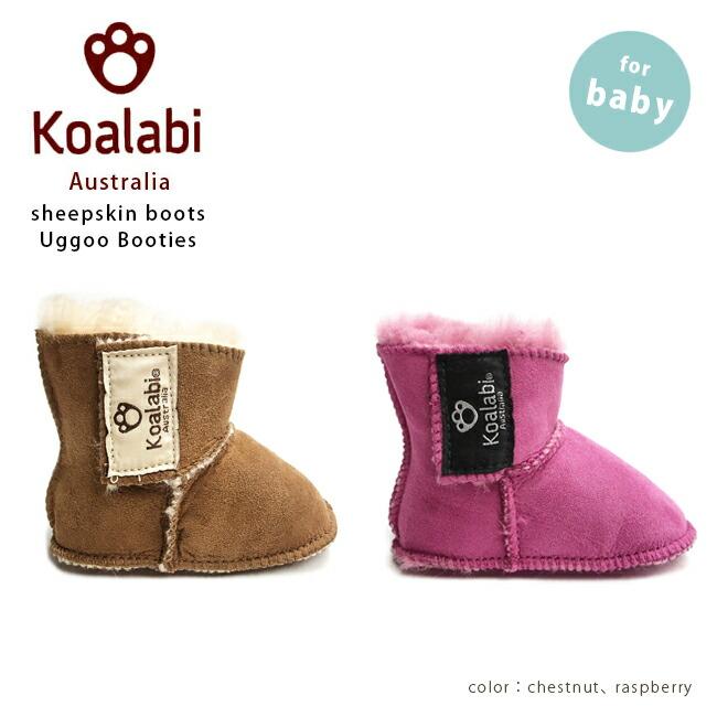koalabi コアラビ 本革 ベビーサイズ ムートンブーツ