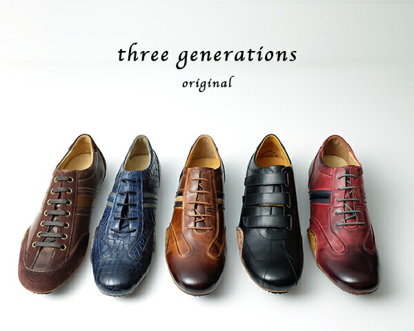 three generations0410 メンズ、レザーカジュアルシューズ「 選ばれる理由」