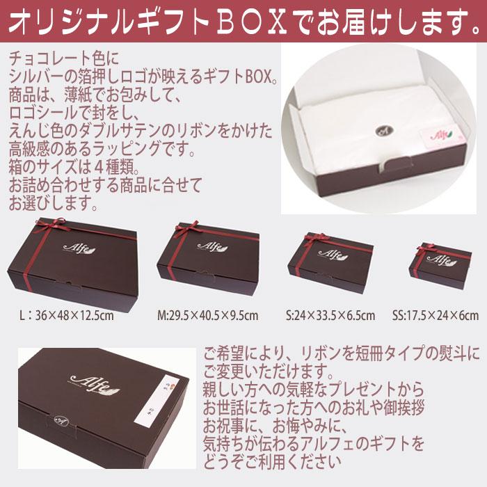 オリジナルギフトBOX