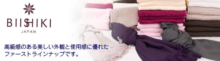 JAPANブランドBIISHIKIタオル