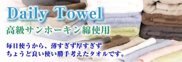 今治製サンホーキン綿タオル