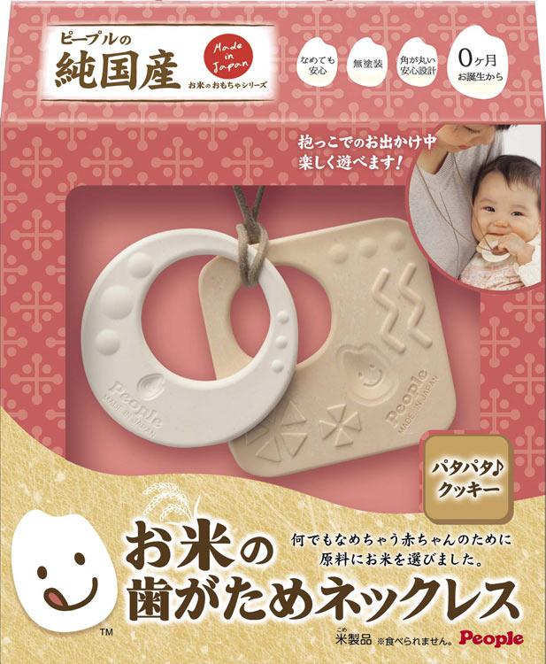 PPL-KM-023 お米のおもちゃシリーズ お米の歯がためネックレス パタパタ♪クッキー
