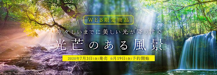 【WEB限定】光芒のある風景 予約開始(7/3発売)