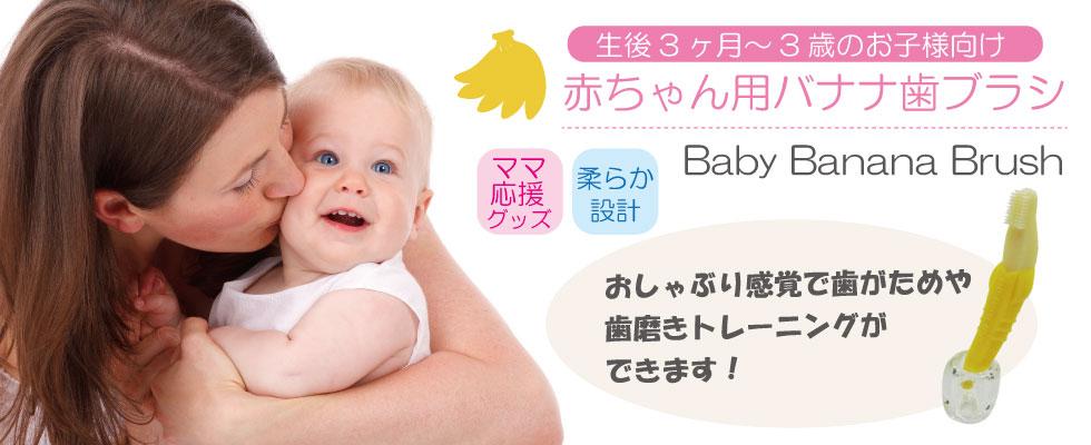 歯固め用バナナ歯ブラシ「Baby Banana Brush」