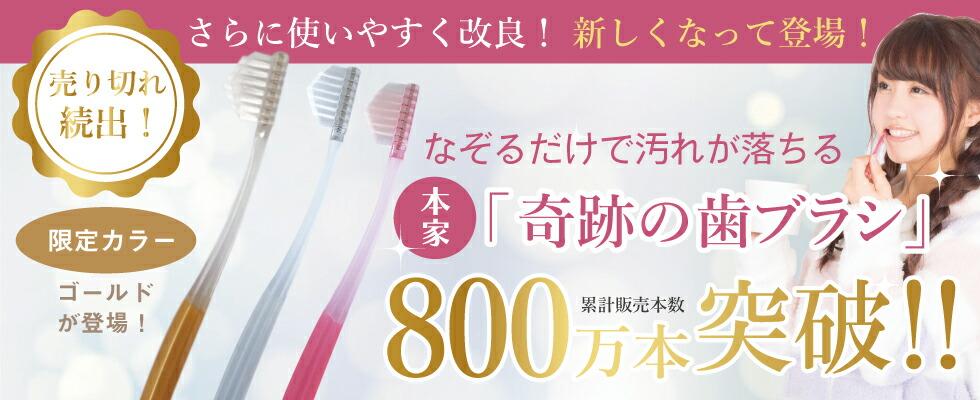 奇跡の歯ブラシ リニューアル