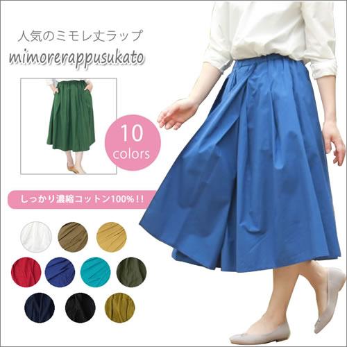 リネン100%ミモレ丈スカート