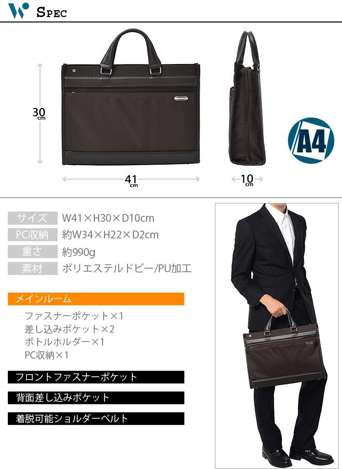8b0d3b5a6fd6 エース ワールドトラベラー ビジネスバッグ ブリーフケース ACE World Traveler 1-35168 A4対応 メンズ 出張 軽量  うまく売れる
