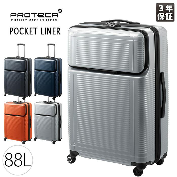 dc5557c2d3 PROTeCA [プロテカ ポケットライナー] スーツケース 88L 01833 安心の日本製。プロテカ プレミアムケア しっかり3年保証付!