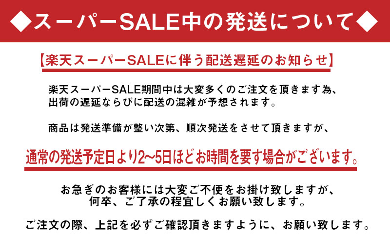 SS遅延バナー