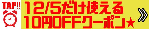 12/5限定10円OFFクーポン