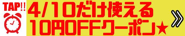 4/10限定10円OFFクーポン