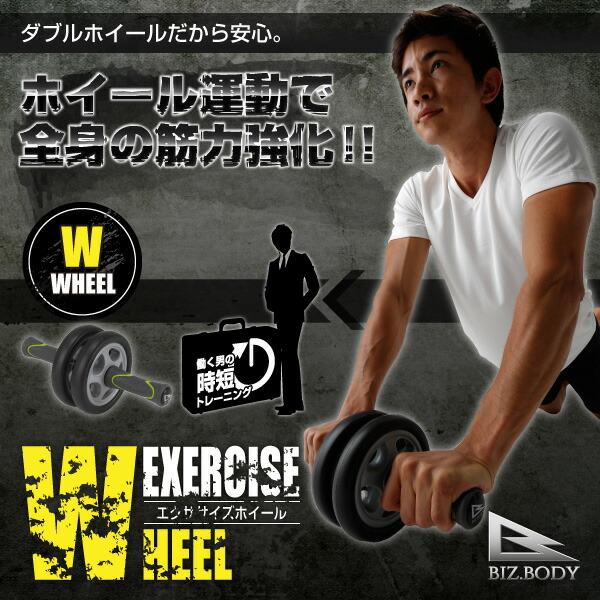 エクササイズホイール/WB229