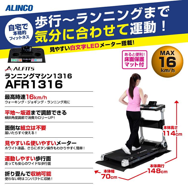 ランニングマシン1316/AFR1316_01