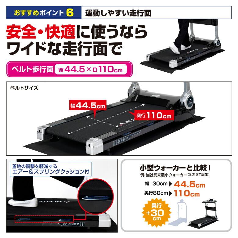 ランニングマシン1316/AFR1316_08