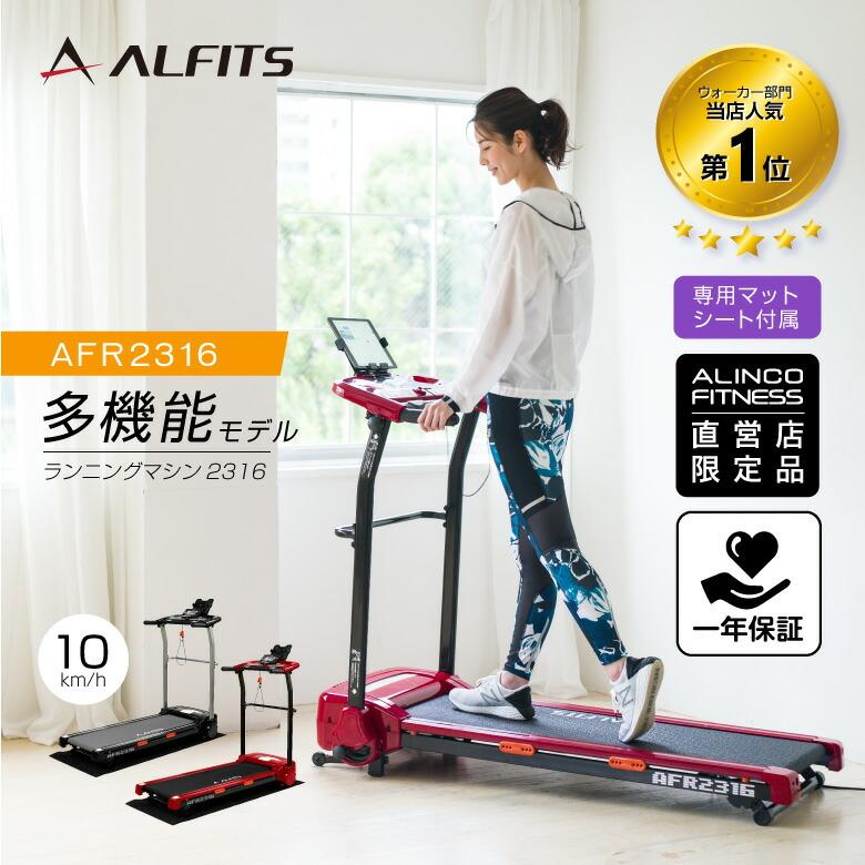 ランニングマシン2316/afr2316K/afr2316R_01